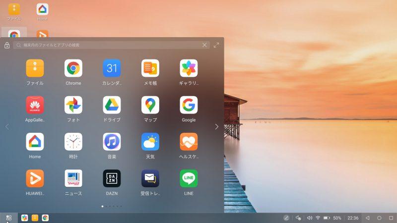 Huawei P30 desktop mode